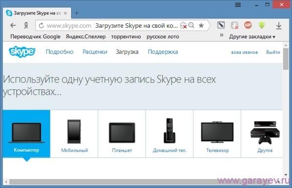 windows 8 как установить скайп