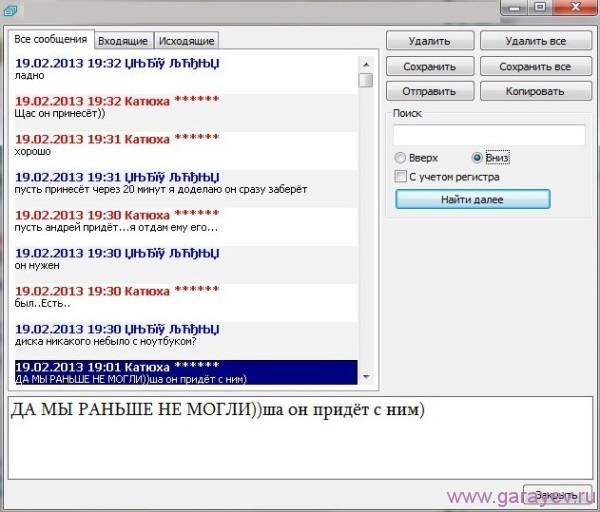Историю сохраняет агент mail ru версии любой