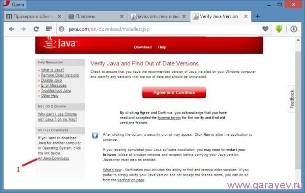 32 битная Java для windows