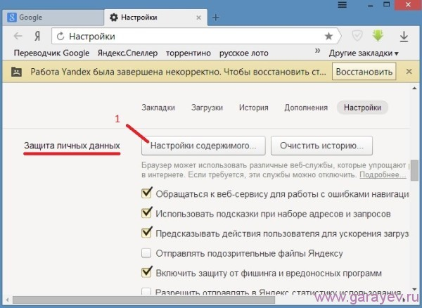 Яндекс браузер заблокирован