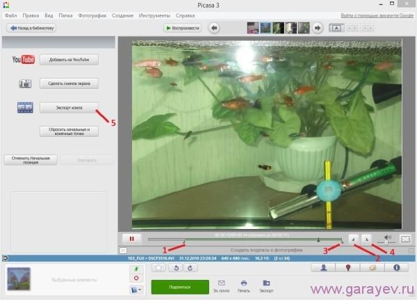 Как работать с Picasa 3