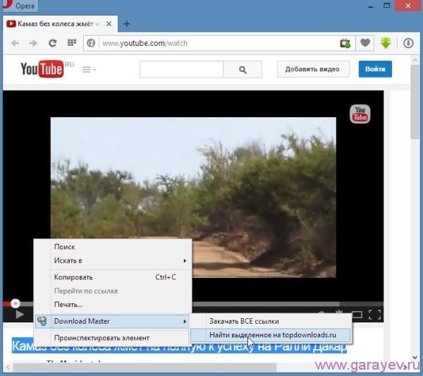 Download Master Mozilla Firefox
