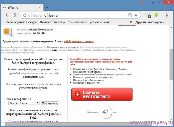 Сайт https depositfiles com