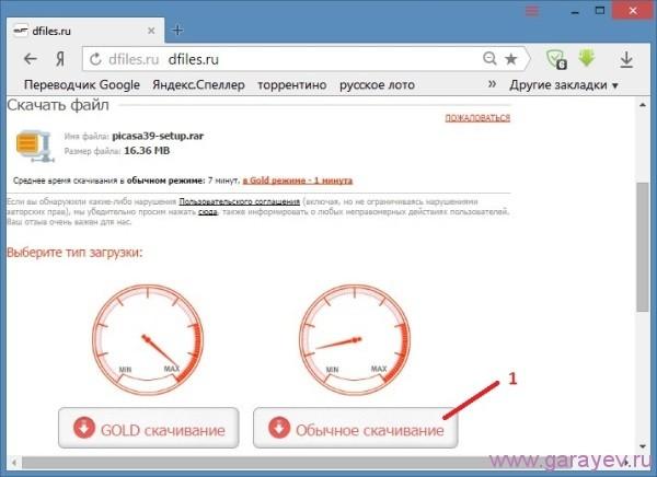 скачать с Depositfiles без ожидания можно меняя IP адрес