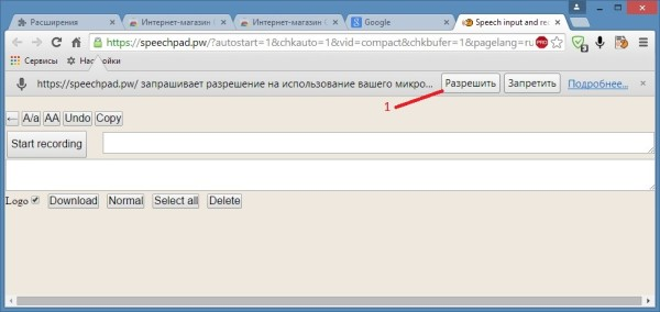 Speechpad.ru скачать программу