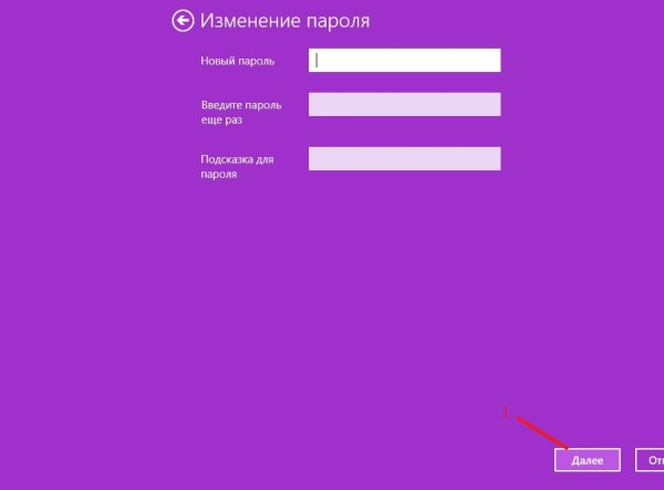 снять пароль администратора windows 8