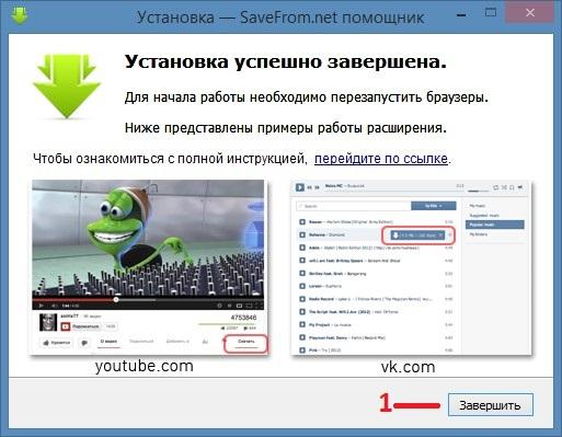 Поможет скачать видео с ютуба Savefrom