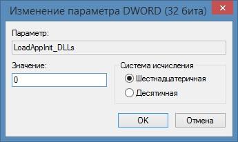 0xc0000142 как исправить