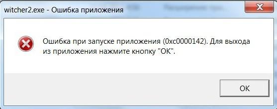 ошибка при инициализации 0xc0000142