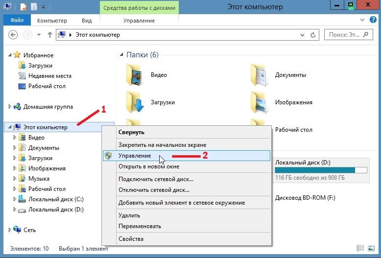 ВКонтакте что делать если комп не видит винчестер поделимся способом, как