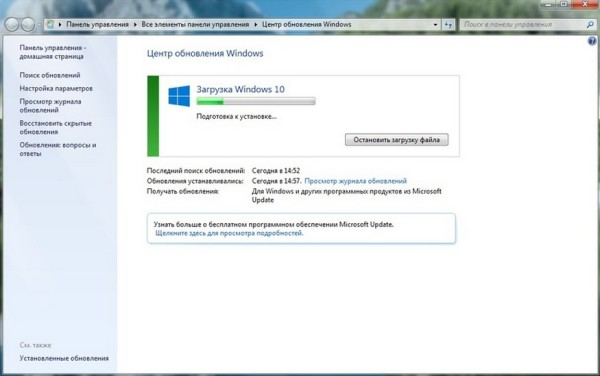 Ошибка windowsupdate 80240020 исправлена