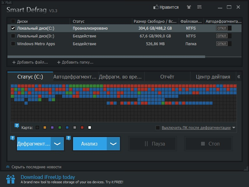 Скачать бесплатно программу smart defrag 3