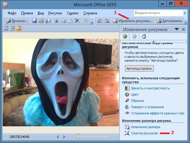 Как сжать фотографии в майкрософт офис