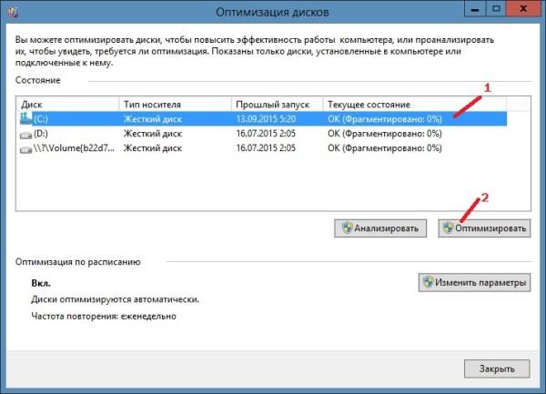 Что значит дефрагментация диска на Windows 8