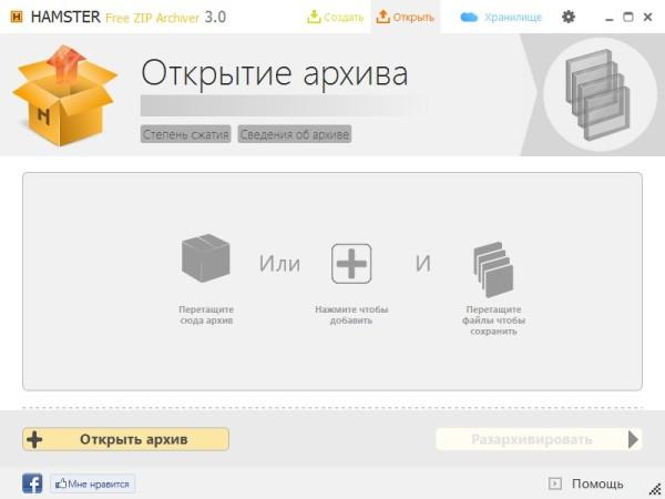 Скачать Хамстер архиватор на русском
