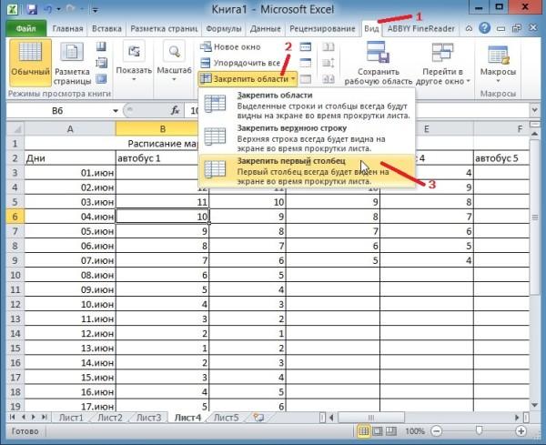 Как зафиксировать строку в Excel