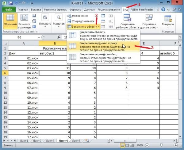 Как закрепить строку в Excel