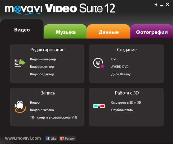 Movavi Video Suite скачать бесплатно