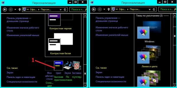 Прозрачная панель задач Windows 8