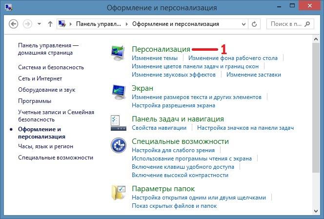 Как сделать прозрачную панель задач в Windows 7 и Windows XP 18