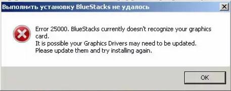 При установке BlueStacks выдает ошибку
