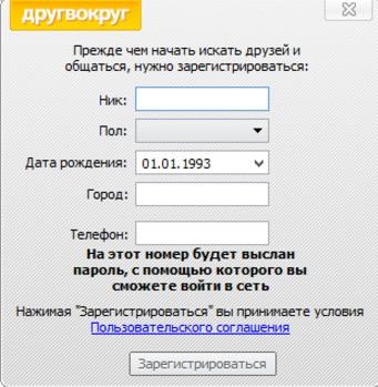 ДругВокруг для компьютера скачать бесплатно