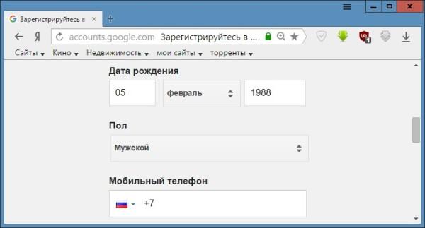 Гугл почта регистрация почтового ящика