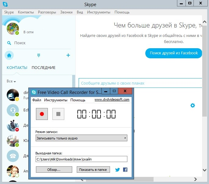 Hd call recorder for skype rus скачать