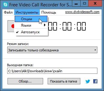 Запись телефонных разговоров на компьютер