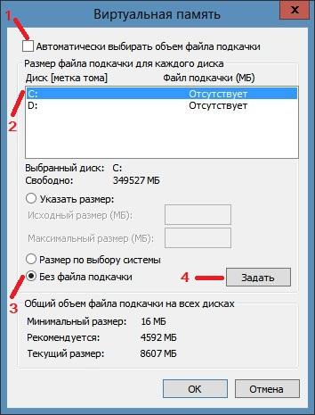 Как настроить файл подкачки диска C