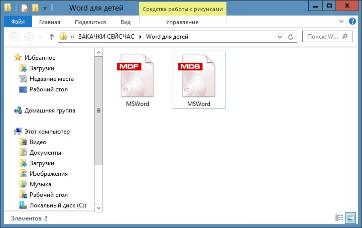 Файл mdf скачать программу