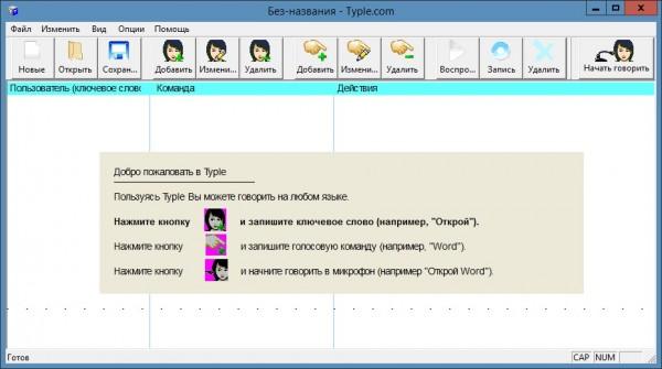 Скачать Typle для Windows 7