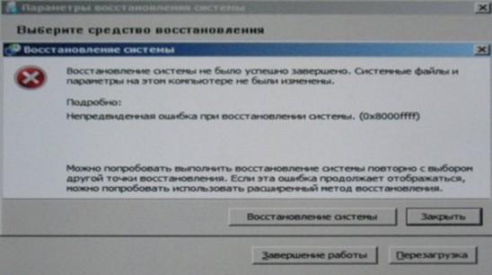 Код ошибки 0x8000ffff восстановление системы