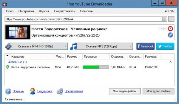 YouTube Video Downloader скачать бесплатно