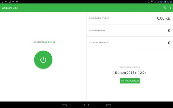 Adguard как отключить, нужно нажать на зелёную кнопку