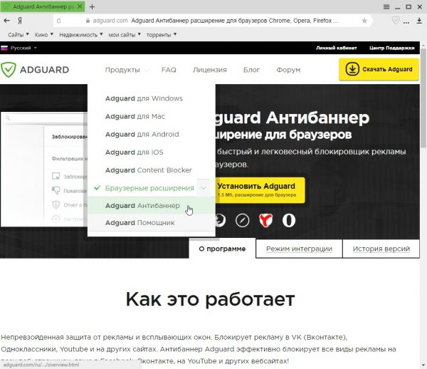 Скачать Adguard Google Chrome расширение