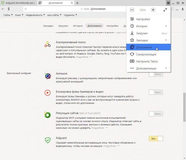 Adguard расширение для opera и других браузеров нужно устанавливать