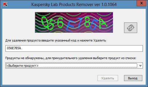 KAV Removal Tool скачать программу для удаления Касперского