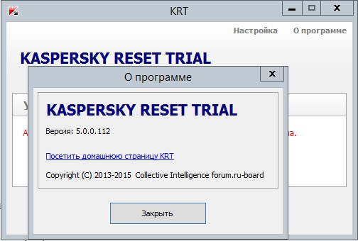 Kaspersky Internet Security сброс триала
