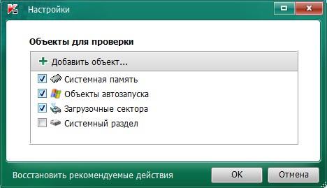 Закачать бесплатно антивирус Касперского