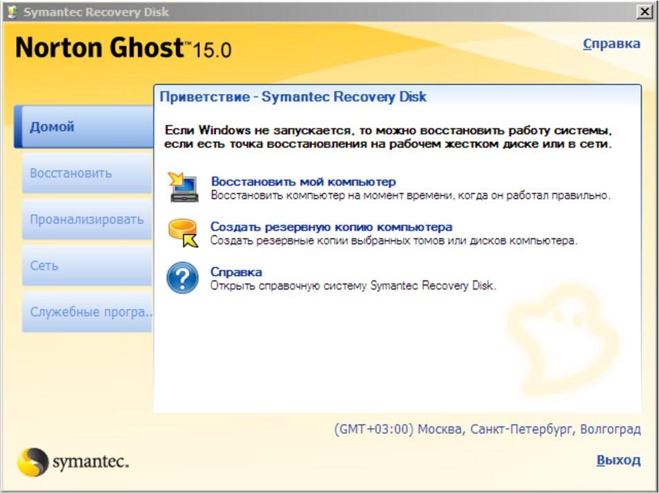 Скачать программу norton ghost rus бесплатно