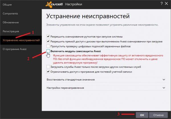 Модуль самозащиты Avast как отключить