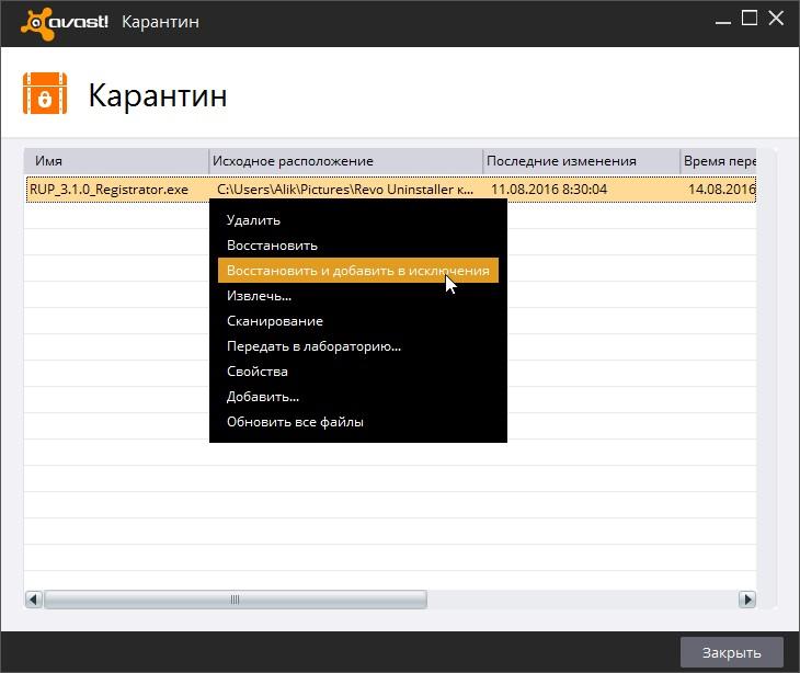 Как сделать скриншот в Windows 10 82
