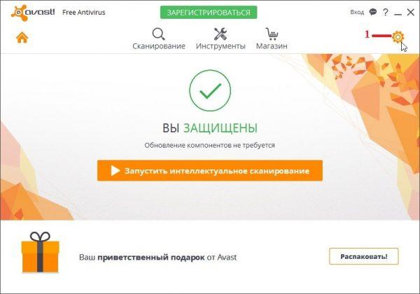 Добавить в исключения в Avast можно через карантин