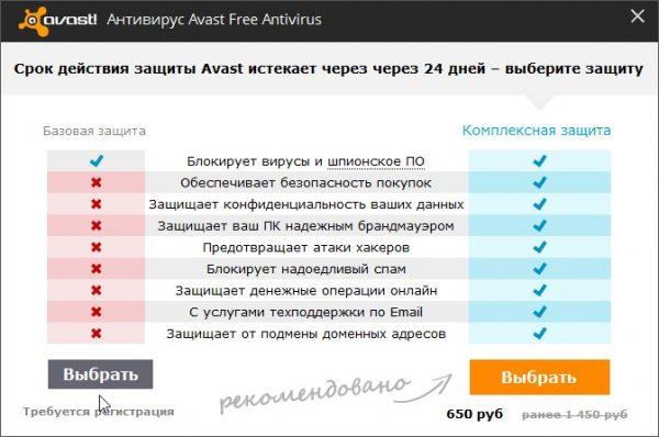 Как продлить регистрацию Аваст бесплатно