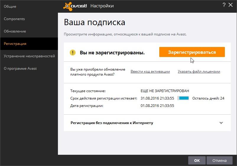 ключ активации avast secureline vpn 2018