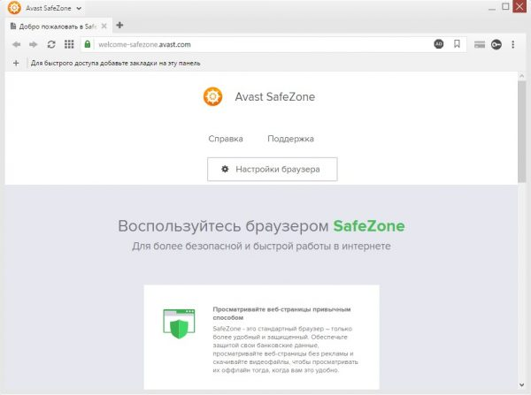 Avast SafeZone Browser что это