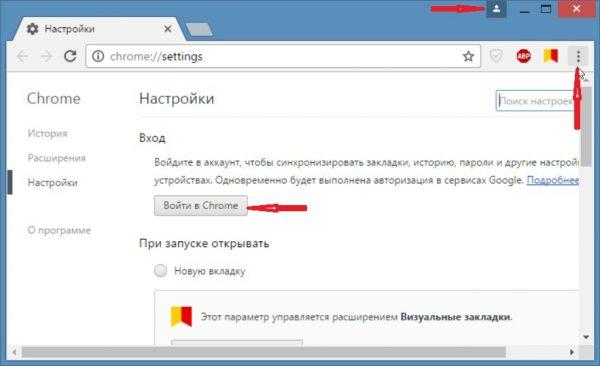 Google Chrome синхронизация закладок