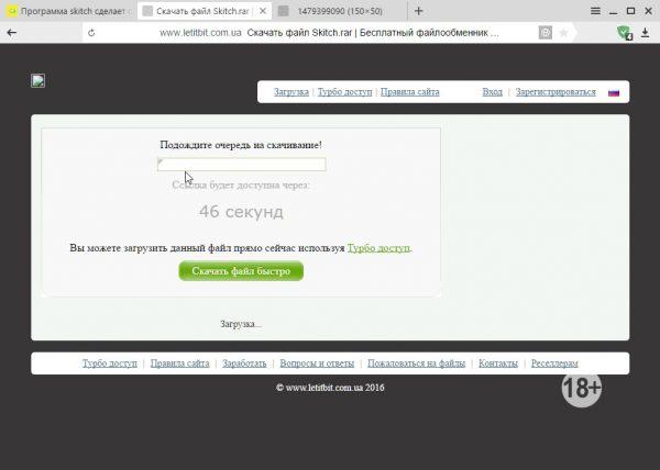 Сайт Летитбит файлообменник