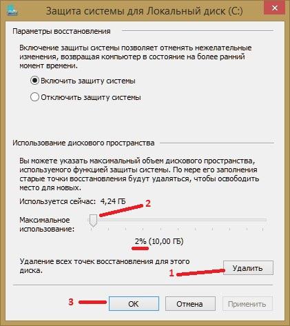 Освобождение места на диске С Windows 7